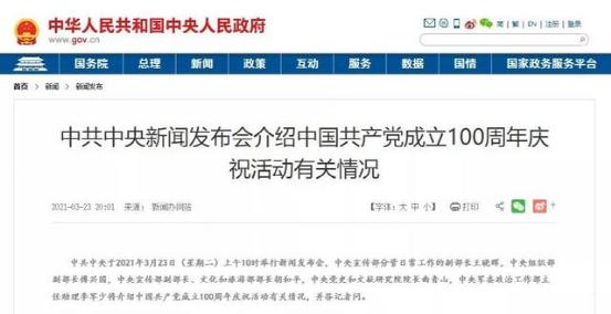 中共中央新闻发布会介绍中共国产党成立100周年庆祝活动有关情况